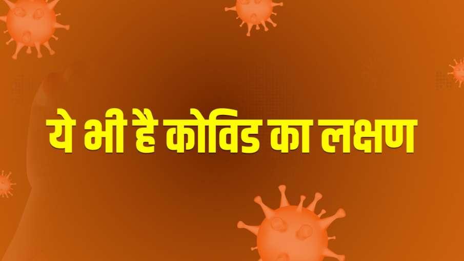 these are also covid symptom changes in finger nails नाखून कुछ बदले बदले से लगें तो चौकन्ने हो जाइए:- India TV Hindi