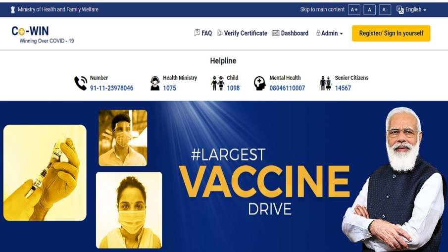 50 देशों ने को-विन में रुचि दिखायी, भारत सॉफ्टवेयर साझा करने को तैयार: आर एस शर्मा - India TV Hindi