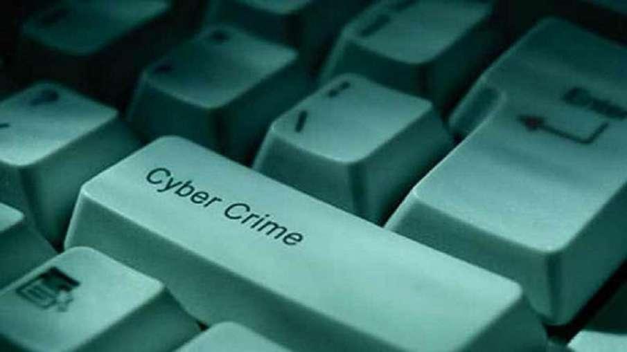 साइबर धोखाधड़ी की शिकायत के लिए हेल्पलाइन नंबर जारी- India TV Hindi
