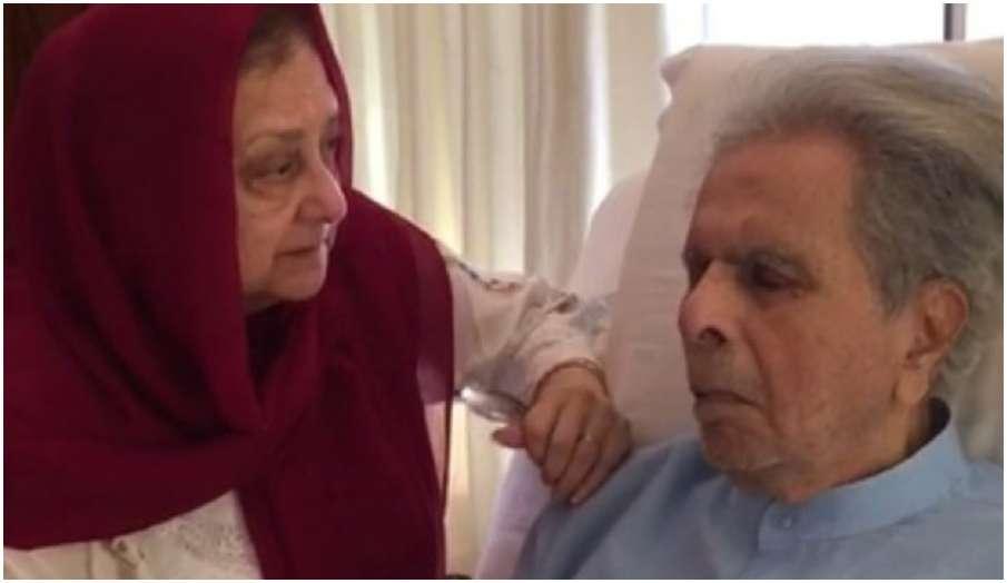 dilip kumar health update veteran actor discharge from hospital saira banu latest news- India TV Hindi