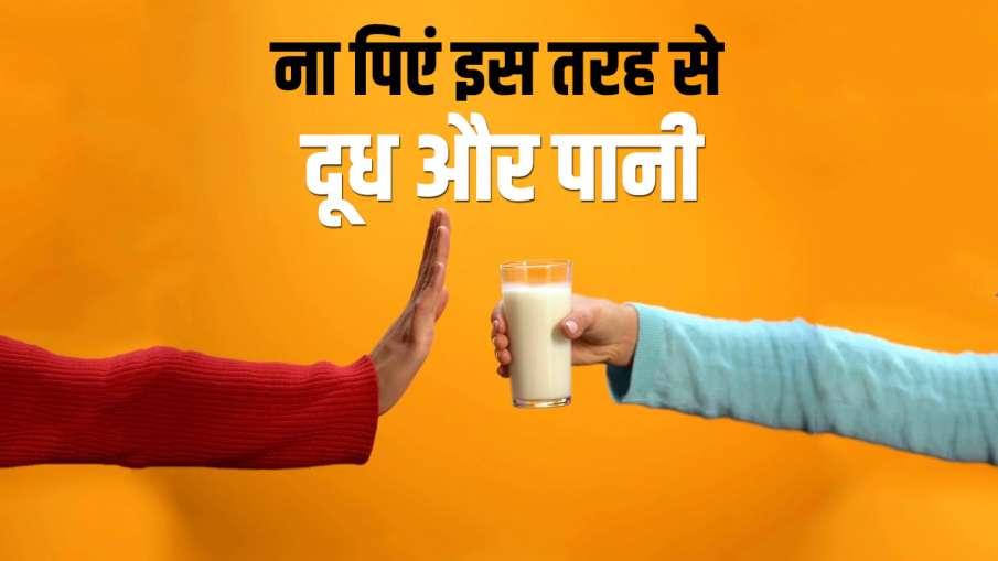 Milk and water- India TV Hindi