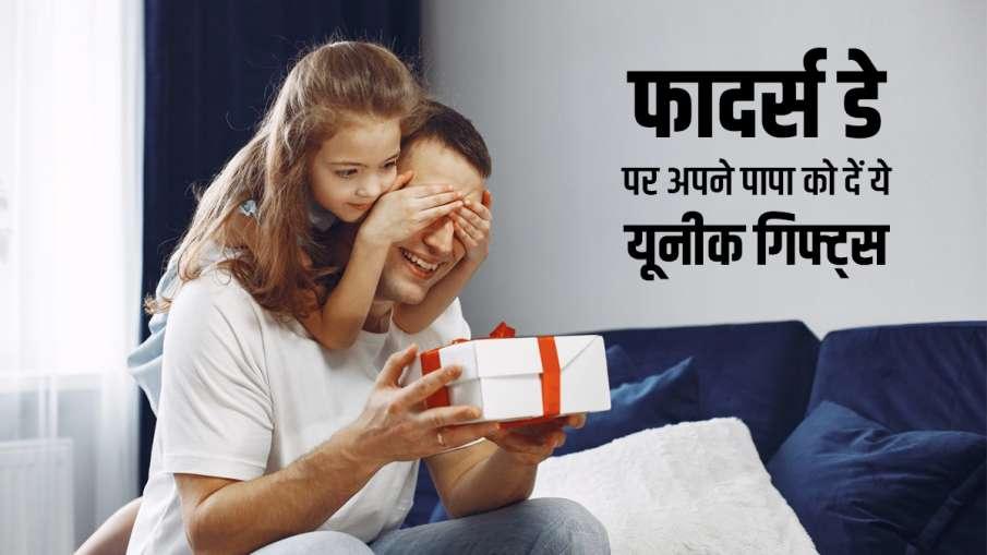 हैप्पी फादर्स डे...- India TV Hindi