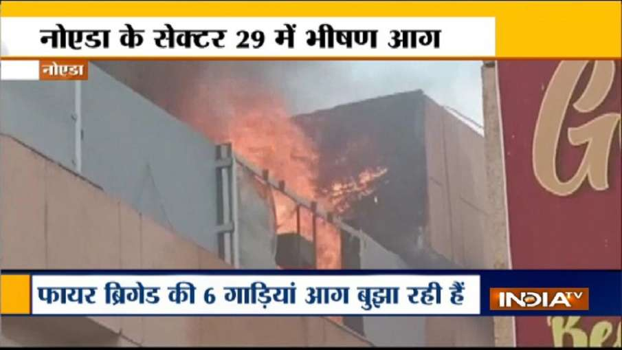 Fire breaks out at Ganga Shopping Complex in Noida's Sector 29- India TV Hindi