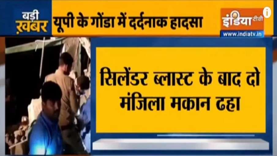cylinder blast in gonda uttar pradesh latest news उत्तर प्रदेश: गोंडा में दर्दनाक हादसा, सिलेंडर फटन- India TV Hindi