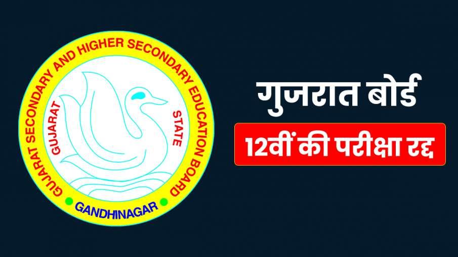 12th Board Exam: CBSE के बाद Gujarat Board...- India TV Hindi