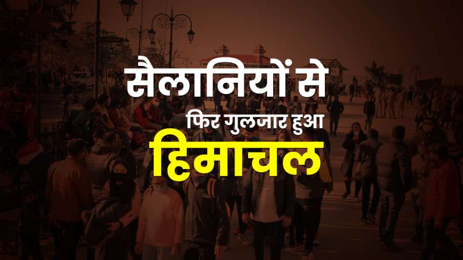Himachal Tourism- India TV Hindi