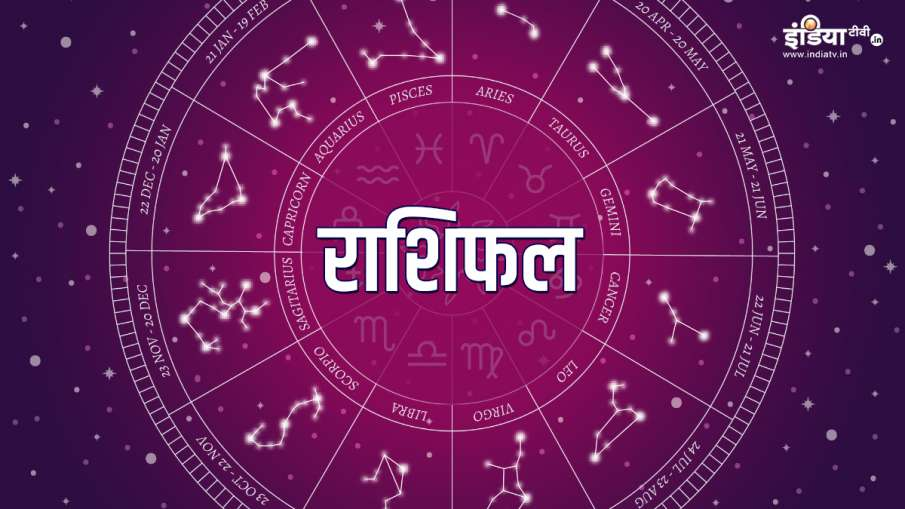 राशिफल 7 जून 2021- India TV Hindi