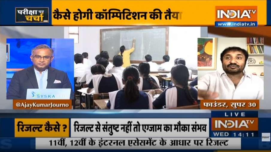 Anand Kumar of Super 30 advises to students preparing...- India TV Hindi