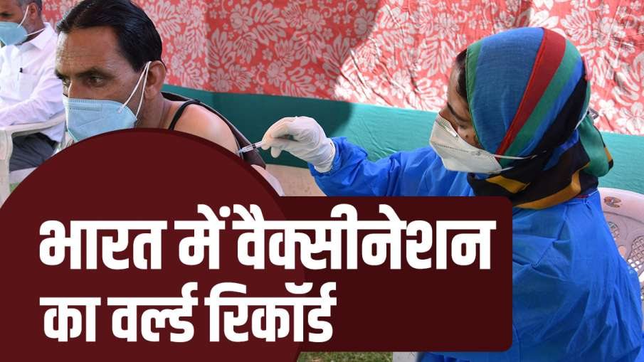 India administers maximum covid vaccine doses in world america second भारत ने बनाया वैक्सीनेशन का वर- India TV Hindi