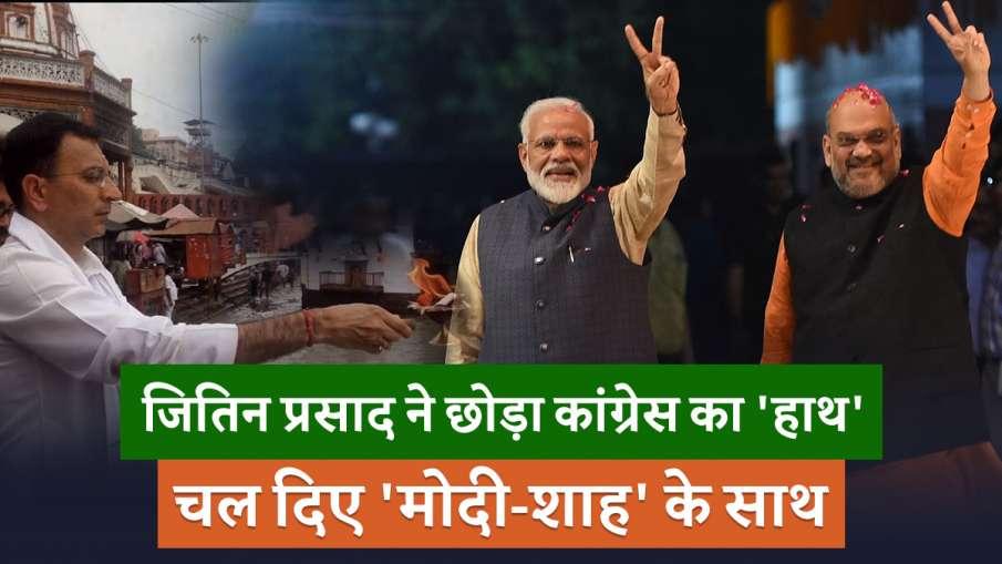 Who is Jitin Prasad कौन हैं जितिन प्रसाद? जिनके आने से खुश है BJP और जाने से कांग्रेस निराश- India TV Hindi