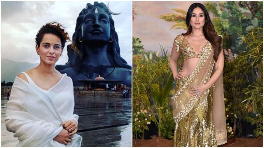 कंगना रनौत, करीना कपूर खान- India TV Hindi