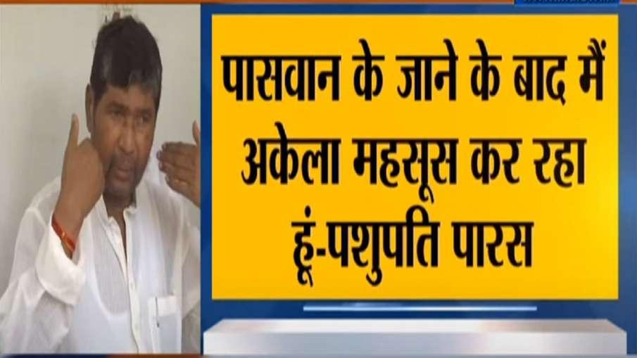 Ram Vilas Paswan brother pashupati paswan says I have saved the LJP LJP बिखरी? पशुपति बोले- मैंने पा- India TV Hindi
