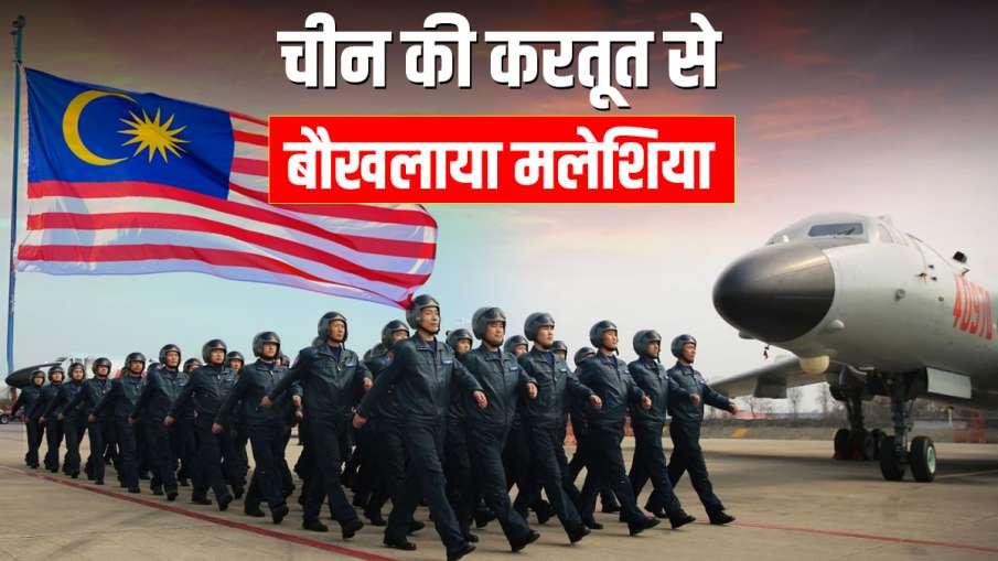 Chinese airforce planes enters Malaysian airspace ड्रैगन की करतूत से बौखलाया मलेशिया, बोला- राष्ट्री- India TV Hindi