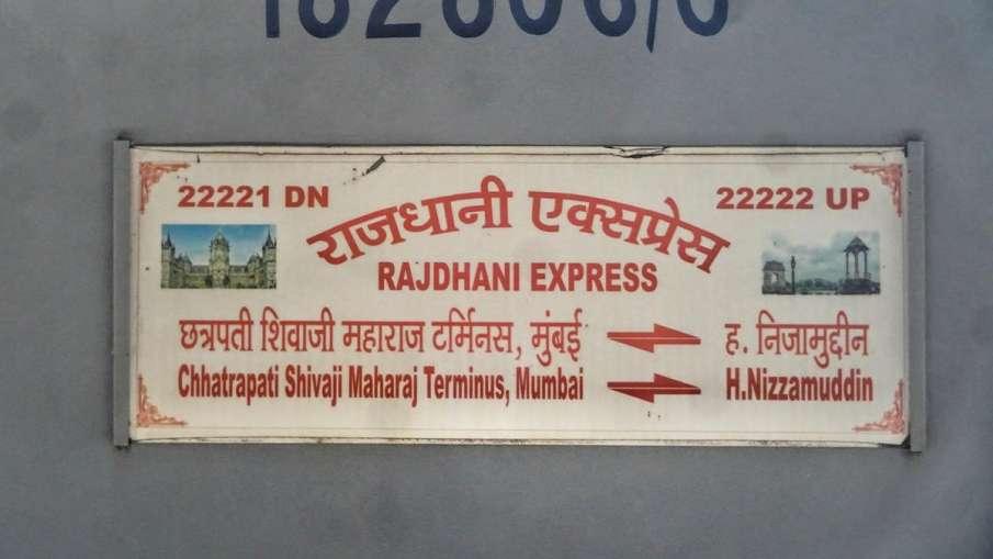 अब प्रतिदिन चलेगी सीएसएमटी मुंबई-हजरत निजामुद्दीन राजधानी स्पेशल ट्रेन, मध्य रेलवे ने किया एलान- India TV Hindi