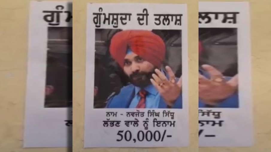 लापता हुए नवजोत सिंह सिद्धू? ढूंढने वाले को 50000 रुपये के इनाम का वादा, लगे पोस्टर- India TV Hindi