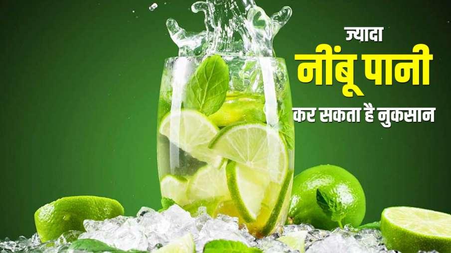 Lemon water- India TV Hindi