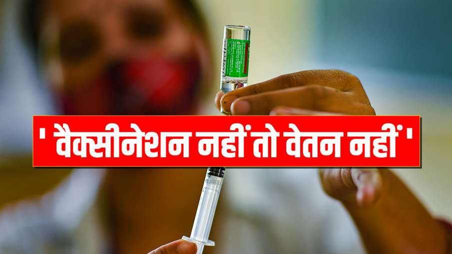 government employees salary stop who do not get covid 19 vaccine in Firozabad इस जिले में कोविड वैक्- India TV Hindi