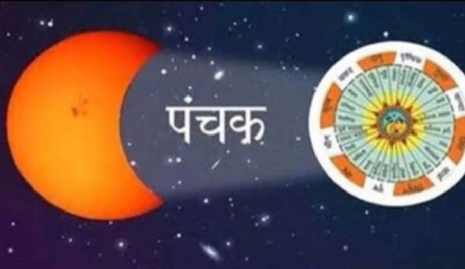Panchak 2021: आज से शुरू पंचक, धन और करियर से जुड़े मामलों में बरतें सावधानी, वहीं ये काम  करना होगा- India TV Hindi