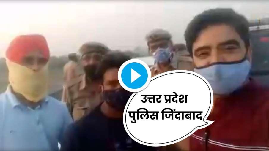 uttar pradesh police jindabad video goes viral after noida cops help man on expressway 'वीरान' एक्सप- India TV Hindi