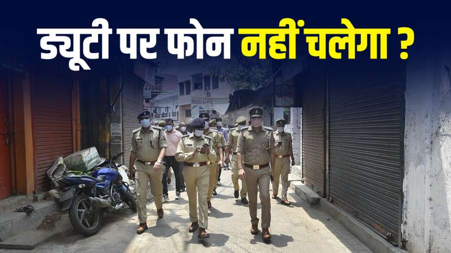 Bihar Police Mobile Phone Use Rule DGP orders to all police personal to not use Mobile Phone during - India TV Hindi