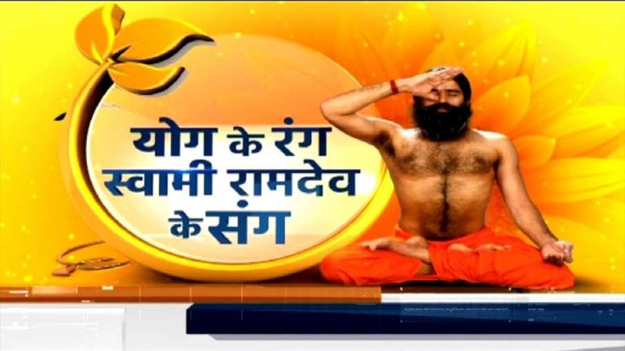 स्वामी रामदेव के साथ योगाभ्यास और आयुर्वेद के नुस्खे- India TV Hindi