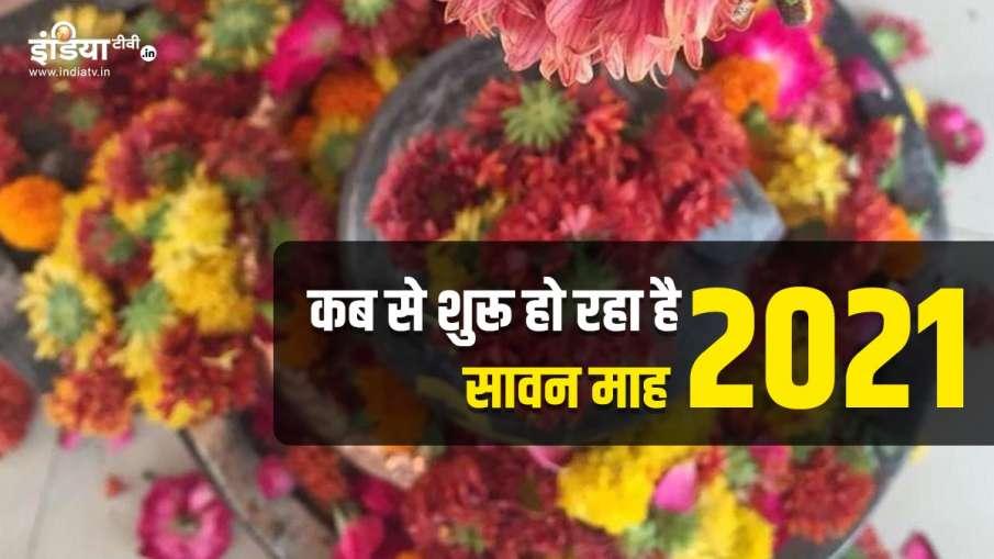 Sawan 2021: कब से शुरू हो रहा है सावन का महीना, जानिए सोमवार के व्रत की सभी तिथियां- India TV Hindi