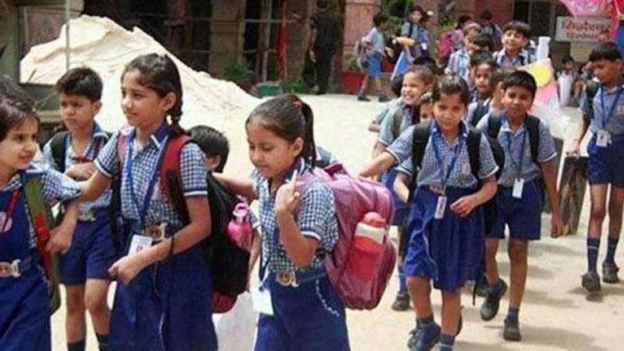 शिक्षा मंत्रालय ने स्कूल न जाने वाले बच्चों का पता लगाने के लिए ऑनलाइन मॉड्यूल शुरू किया- India TV Hindi