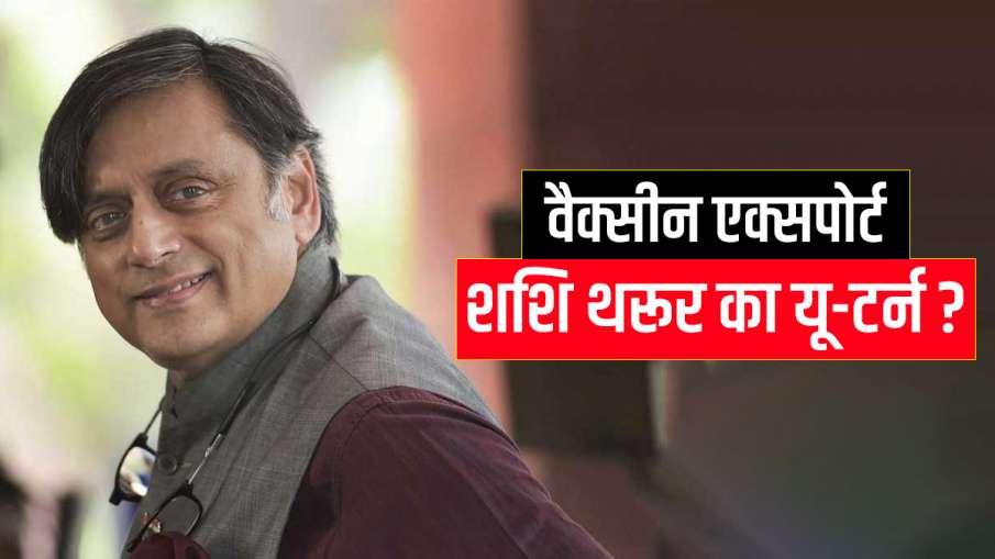 Shashi Tharoor U turn tweet on Covid vaccine export शशि थरूर का यू-टर्न?15 दिन पहले वैक्सीन निर्यात - India TV Hindi