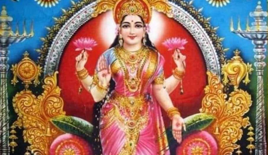 धन समृद्धि के लिए शुक्रवार को अपनाएं महालक्ष्मी कृपा प्राप्ति के लिए ये उपाय- India TV Hindi