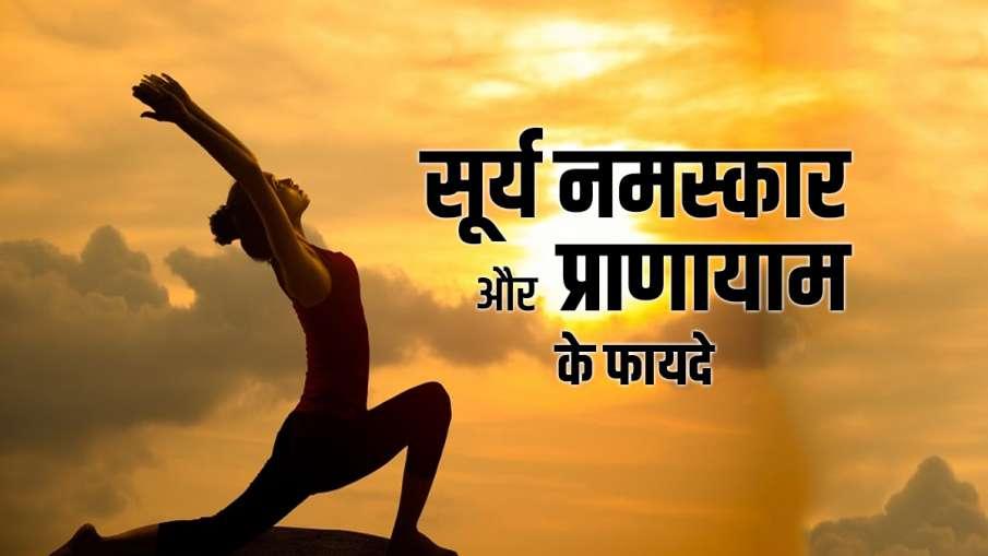 International Yoga Day 2021- India TV Hindi