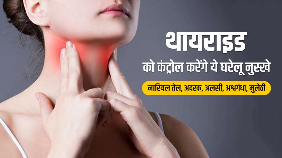 Home Remedies to control thyroid- India TV Hindi