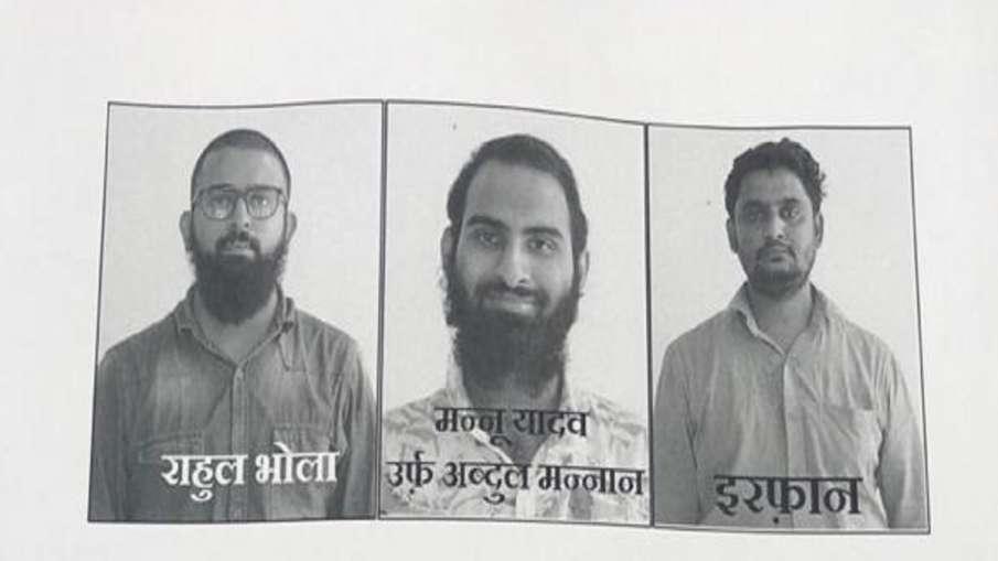 धर्मांतरण प्रकरण में यूपी एटीएस ने 3 और लोगों को गिरफ्तार किया, हुए कई बड़े खुलासे- India TV Hindi