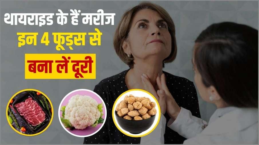 thyroid patients food - India TV Hindi