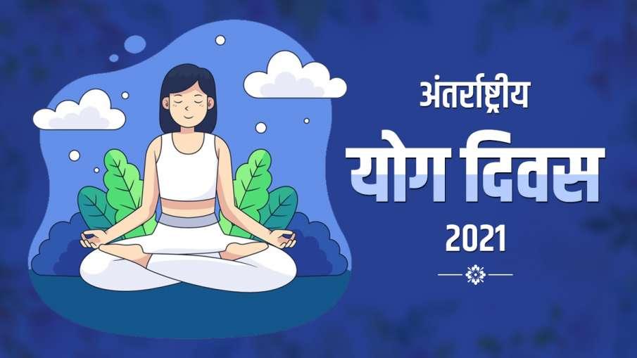 Yoga Day 2021- India TV Hindi