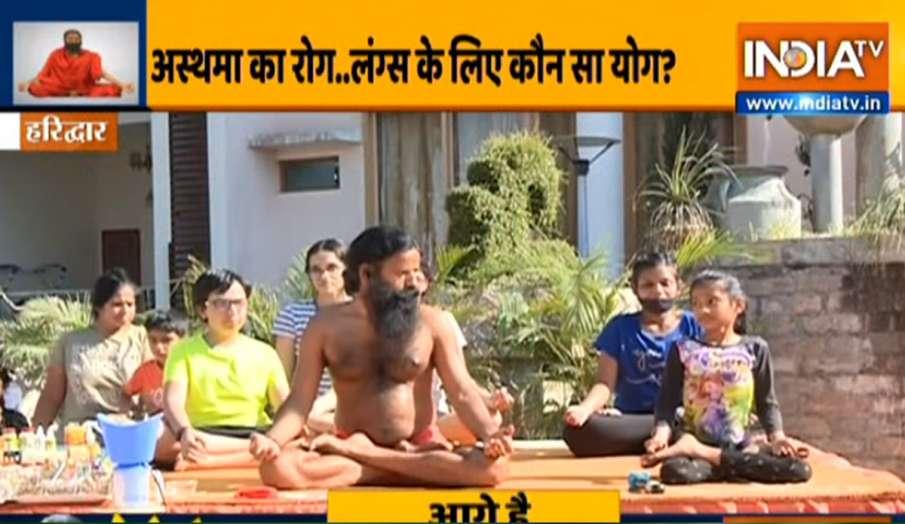 खांसी-सांस फूलना हो सकती है अस्थमा की समस्या, स्वामी रामदेव से जानिए लंग्स इंफेक्शन का परमानेंट इलाज- India TV Hindi