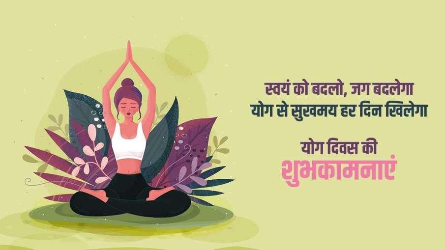 Yoga Day 2021: योग दिवस पर ये...- India TV Hindi