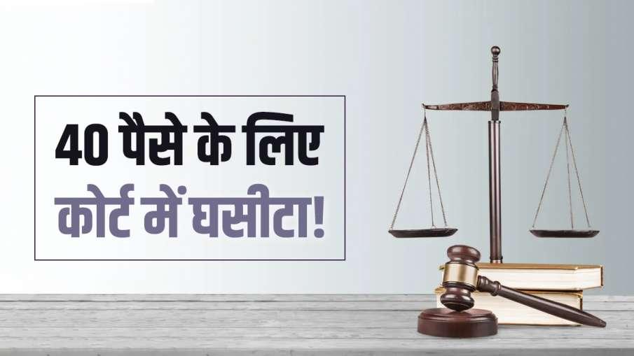 hotel sued for 40 paise by advocate in bengaluru round off money 40 पैसे के लिए कोर्ट में घसीटा! क्य- India TV Hindi