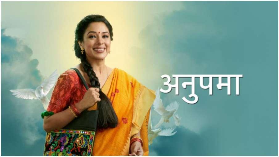 Anupama- India TV Hindi