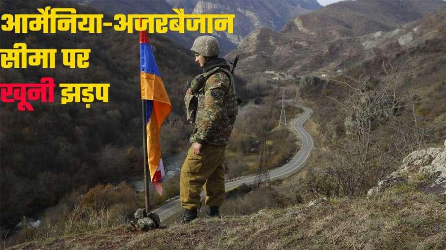 Clashes on Armenia Azerbaijan border, Armenia and Azerbaijan, Armenia War, Azerbaijan War- India TV Hindi