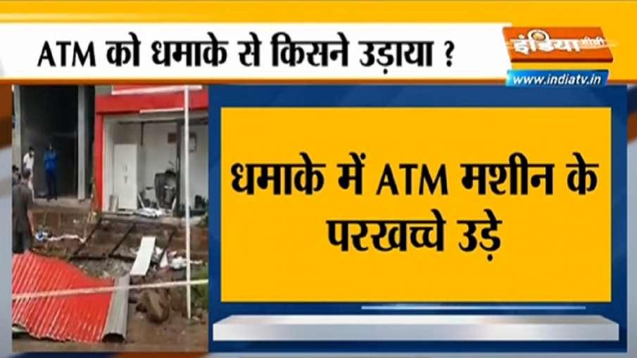 ATM blast in Pimpri Chinchwad ATM में धमाका, उड़े मशीन के परखच्चे- India TV Hindi