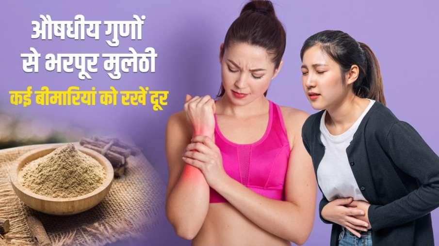 mulethi - India TV Hindi