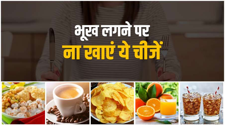 Foods never eat these 5 foods when you are hungry- India TV Hindi
