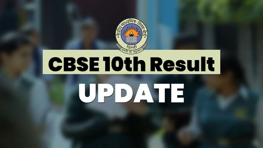 CBSE class10th Result Update: 20 जुलाई को नहीं आएगा CBSE का 10th Class Result- India TV Hindi