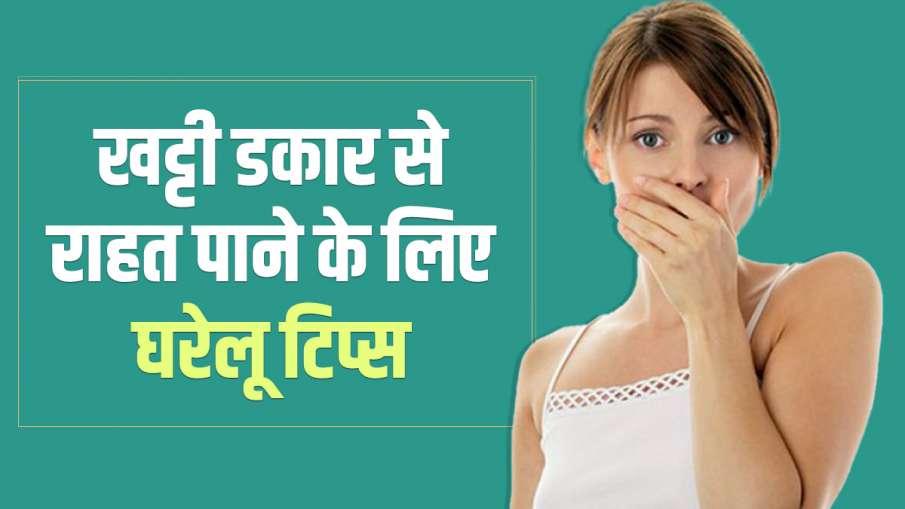 acidic burp tips - India TV Hindi