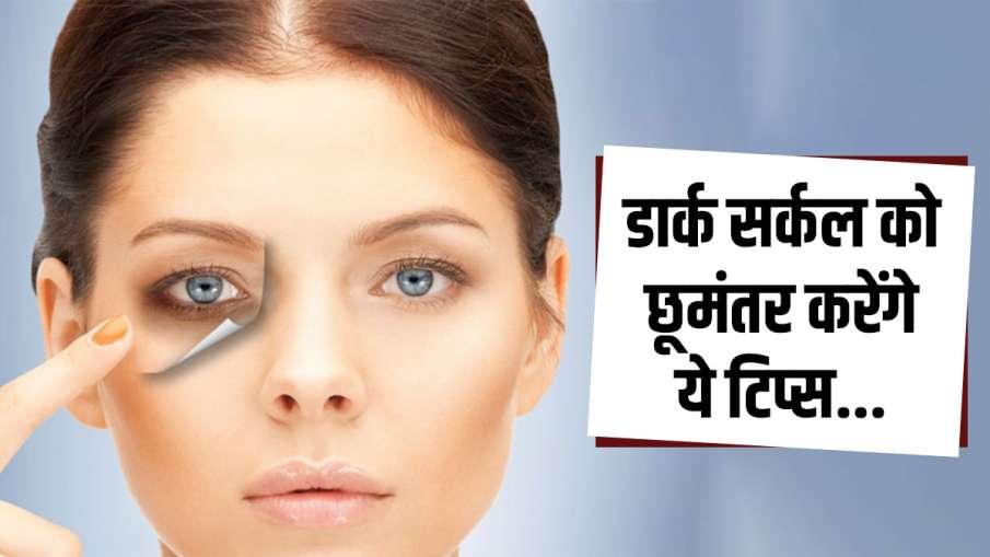 dark circle tips - India TV Hindi