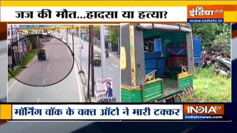 धनबाद जज मौत मामला: झारखंड सरकार ने सीबीआई जांच की सिफारिश की, ऑटो ने मारी थी टक्कर- India TV Hindi