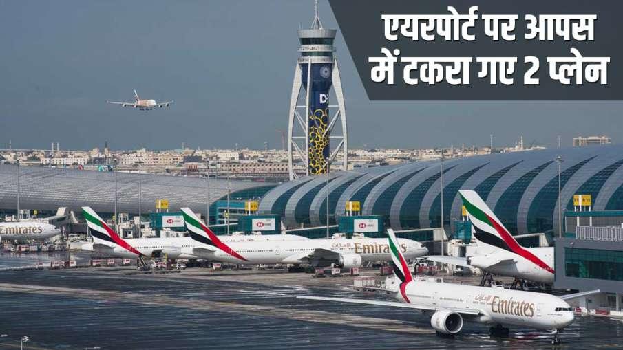 Dubai Plane Crash, Plane Crashes, Transportation, Transportation Accidents, General News- India TV Hindi