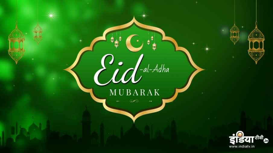 ईद मुकाबरक- India TV Hindi