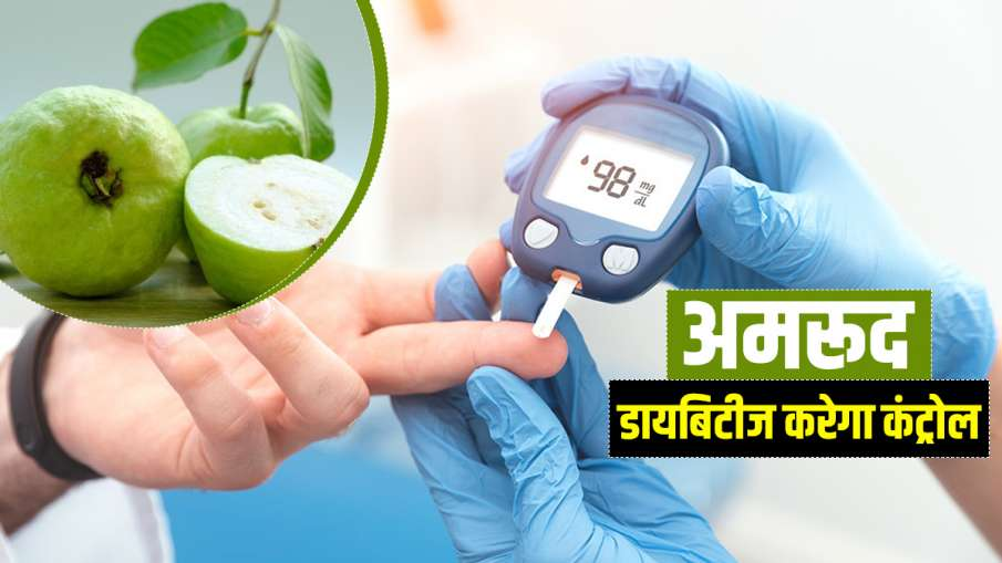 Diabetes patient add Guava in diet to control sugar level- India TV Hindi