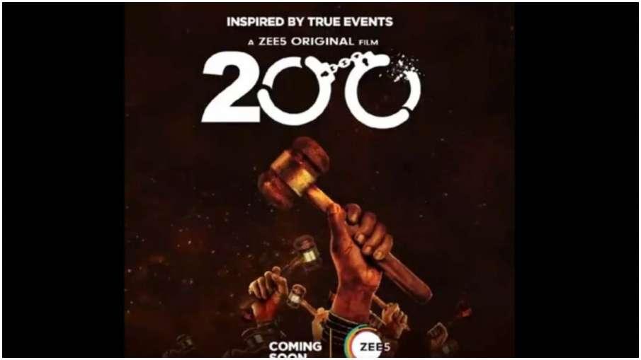 200- हल्ला हो- India TV Hindi